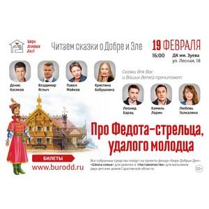 «Квартет И», Любовь Толкалина, Владимир Яглыч, Павел Майков прочитают сказку