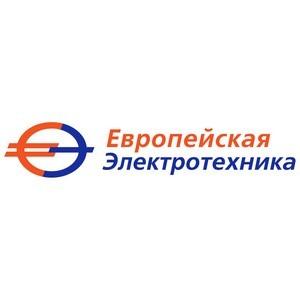 «Европейская Электротехника» совершенствует систему корпоративного управления