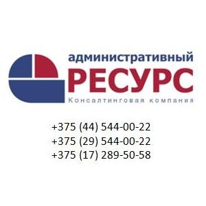 КА «Административный ресурс» предлагает широкий выбор услуг по анализу зарплат в Белоруссии