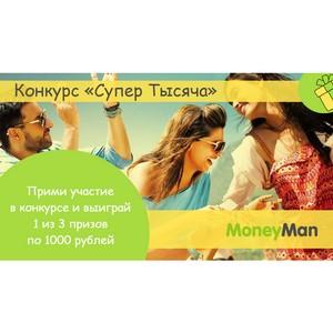 MoneyMan запустил конкурс «Супер Тысяча» в социальных сетях