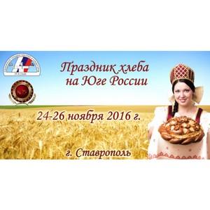 «Праздник хлеба на Юге России» приглашает к участию