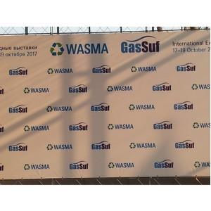 »тоги выставки Wasma