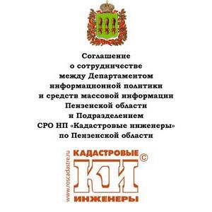 Пензенский департамент СМИ окажет медийную поддержку СРО НП «Кадастровые инженеры»