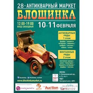 28-й Антикварный маркет «Блошинка»
