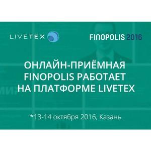 Онлайн-приемная форума Finopolis работает на базе платформы LiveTex