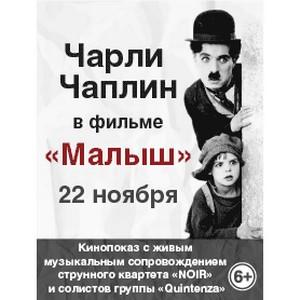 Чарли Чаплин в фильме «Малыш» (1921). Живой звук от Noir String Quartet