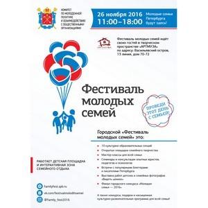 Фестиваль молодых семей приглашает Петербуржцев поделиться рецептом семейного счастья