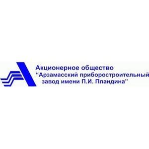 Экспресс-информация о деятельности АО «АПЗ» за 2015 год