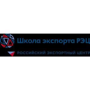 Школа экспорта РЭЦ обучила кураторов Фонда развития моногородов
