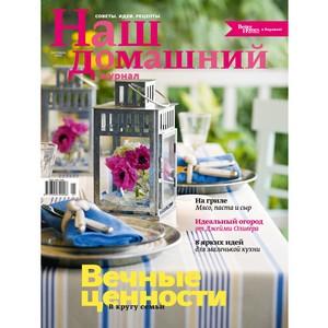 Perekhid Publishing House запустил «Наш домашний журнал»