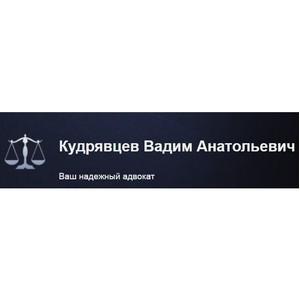 Адвокат В. Кудрявцев вывел сотрудников полиции на чистую воду
