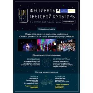 Фестиваль света LumiFest - яркое событие осени
