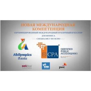 Скоро презентация «Специалист по международным стандартам финансовой отчетности «МСФО»