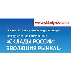 В Санкт-Петербурге состоялась крупнейшая отраслевая конференция «Склады России: эволюция рынка!»