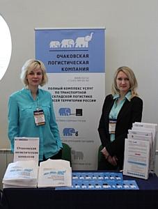 «Очаковская Логистическая Компания» стала участником форума «Компетентный поставщик – 2013»