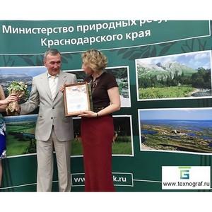 Texnograf получил благодарность за содействие в формировании экологической культуры