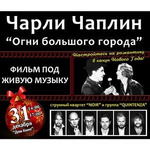 """Новогодний кинопоказ фильма Чарли Чаплина """"Огни большого города"""""""