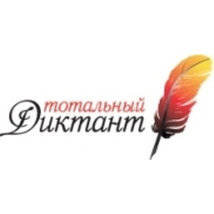 АГТ-Сибирь провело информационную кампанию «Тотального диктанта»