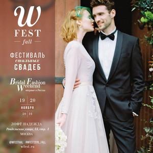 Фестиваль стильных свадеб WFest 2016 Fall