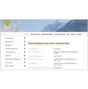 Компания «Турэкс» включена в Единый федеральный реестр туроператоров России