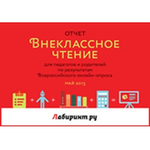 Всероссийский онлайн-опрос по внеклассному чтению. Итоги и мнения экспертов