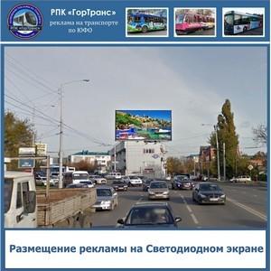Размещение рекламы на светодиодном экране
