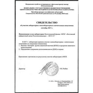 ИЛ Волгоградского филиала успешно прошла очередной раунд МСИ