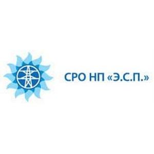 Состоялось собрание членов СРО НП «Э.С.П.»