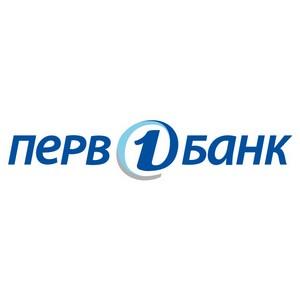 В 1 квартале 2014 года Первобанк выдал частным заемщикам более 1,3 млрд рублей