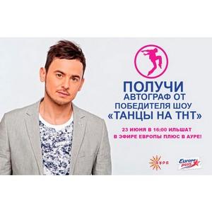 Победитель «Танцев» на ТНТ Ильшат Шабаев – в эфире Открытой студии в ТРЦ «Аура»