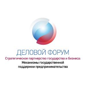 Форум «Стратегическое партнерство государства и бизнеса: Механизмы господдержки предпринимательства»