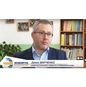«Энфорта» способствует качественному образованию в Хабаровске