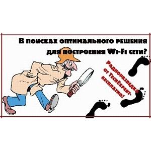 Радиоразведка для построения Wi-Fi – бесплатно
