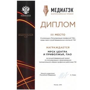 МРСК Центра и Приволжья – победитель Всероссийского конкурса МедиаТЭК