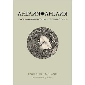Издательство «Твоя Книга» совместно с Ahmad Tea выпускает новую кулинарную книгу.