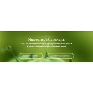 В России создан первый стартап, занимающийся вопросами биотехнологий и инновационной медицины