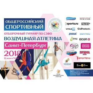 Воздушная атлетика Санкт-Петербург- 2018