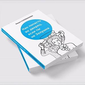"""Презентация книги психолога Люции Сулеймановой """"Как попасть во дворец, если ты не Золушка"""""""
