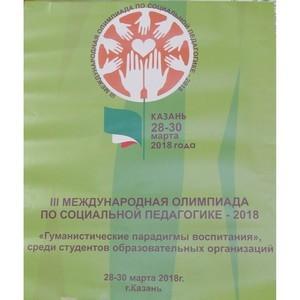 В КФУ состоялось открытие III Международной олимпиады по социальной педагогике