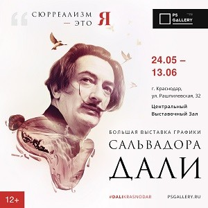 Первая выставка работ Сальвадора Дали в Краснодаре