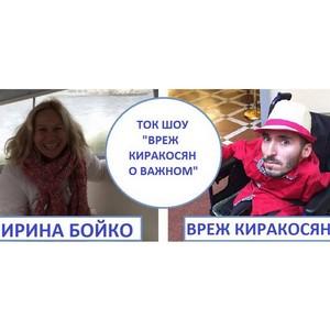 """""""Вреж Киракосян о важном"""": беседа с Ириной Бойко"""