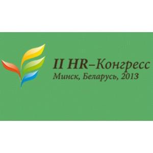 27 сентября в конференц-зале отеля Crownе Plaza состоится II HR-конгресс