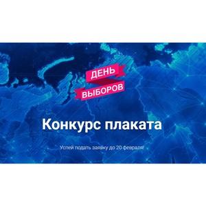 Костромские активисты ОНФ приглашают к участию в конкурсе плакатов «День выборов»