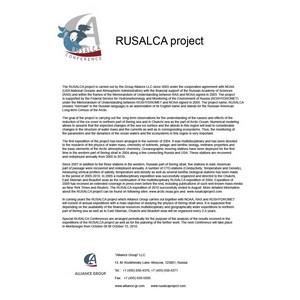 Подведены итоги Проекта Русалка за 10 лет