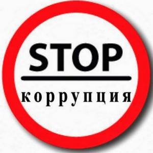 В Омской таможне организована работа,  направленная на противодействие коррупции