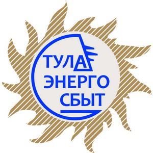 На сайте ОАО «Тулаэнергосбыт» создан раздел для передачи показаний