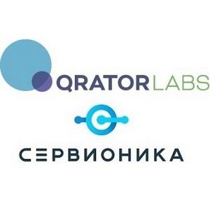 «Сервионика» стала партнером компании Qrator Labs