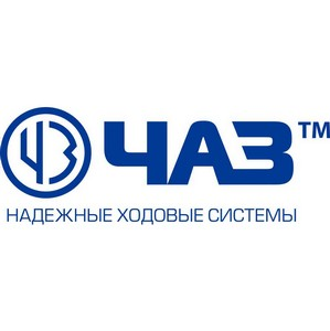 ОАО «Сургутнефтегаз» закупает запасные части бренда ЧАЗ ТМ