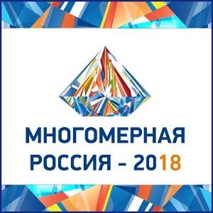 Регистрируйтесь на III Форум «Многомерная Россия-2018: цифровые территории в цифровой экономике»
