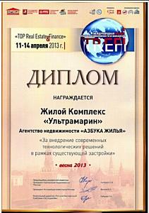 ЖК «Ультрамарин»: скидки и подарки от победителя премии TREFI.